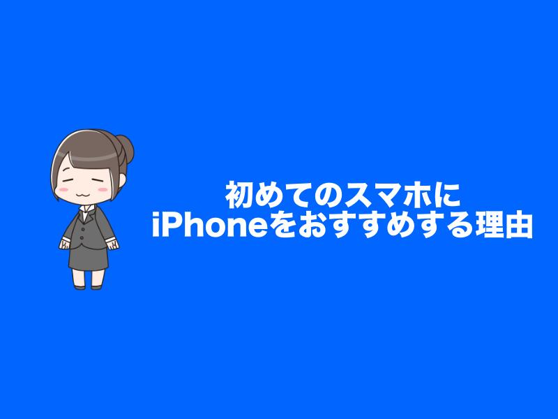初めてのスマホにiPhoneをおすすめする理由