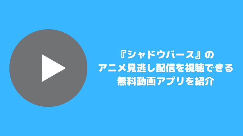『シャドウバース』のアニメ見逃し配信を視聴できる無料動画アプリを紹介