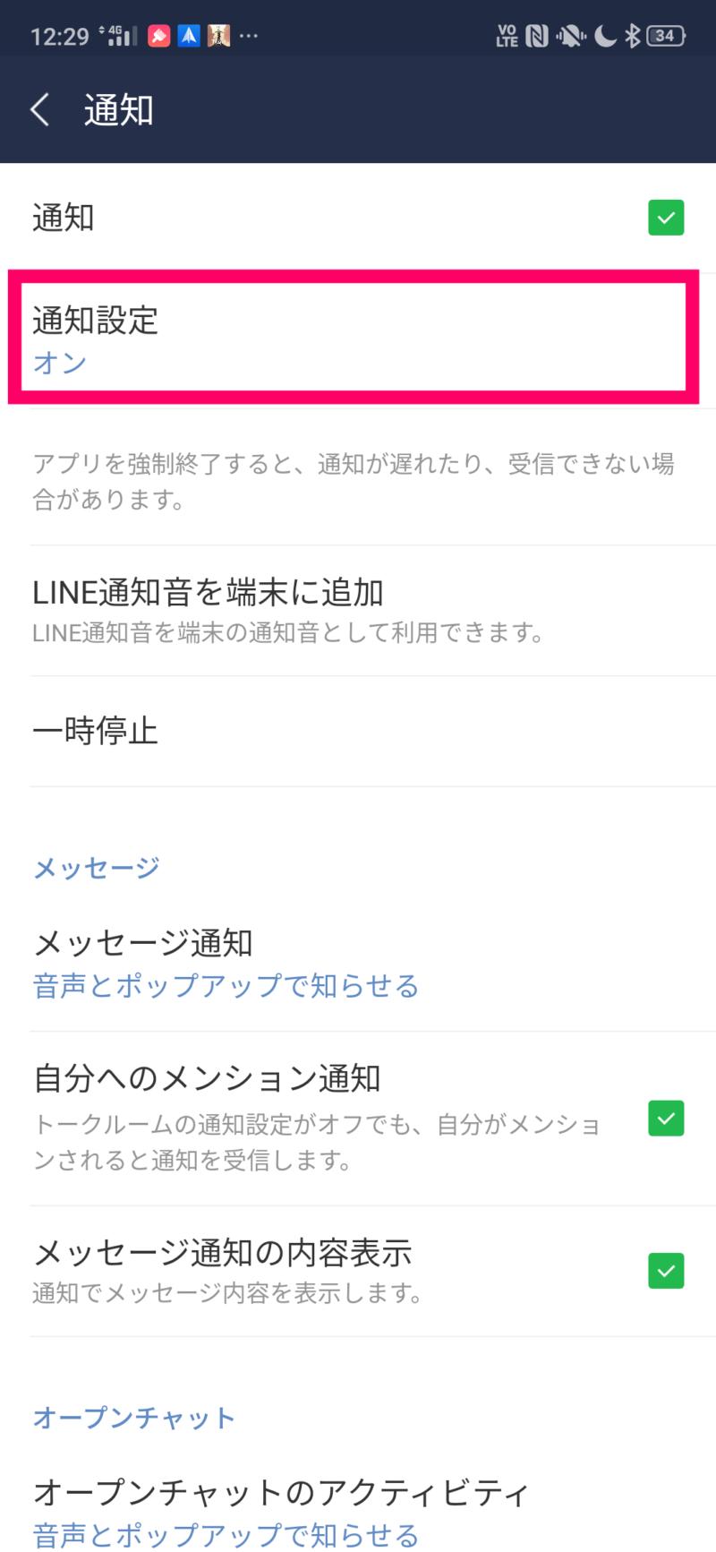 Android版LINEで通知音を変更する方法3
