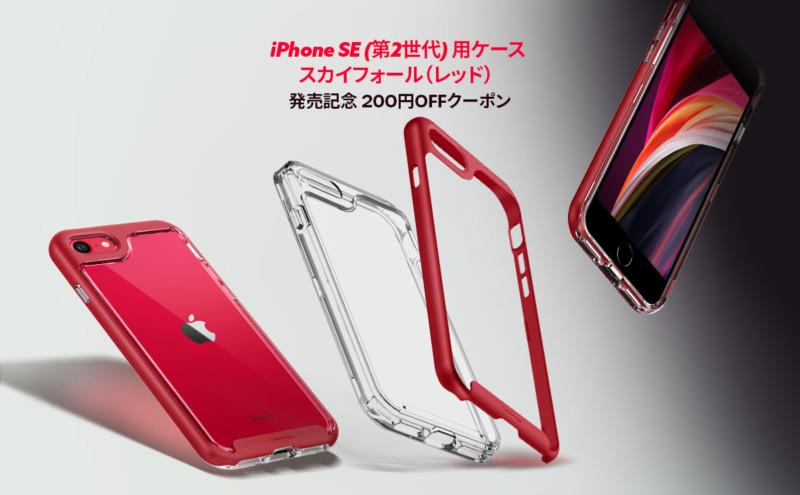 第2世代iPhone SE用ケース 「スカイフォール」(レッド) 00