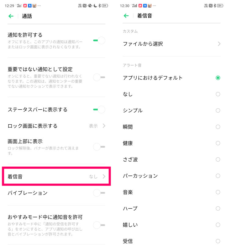 Android版LINEで通知音を変更する方法5