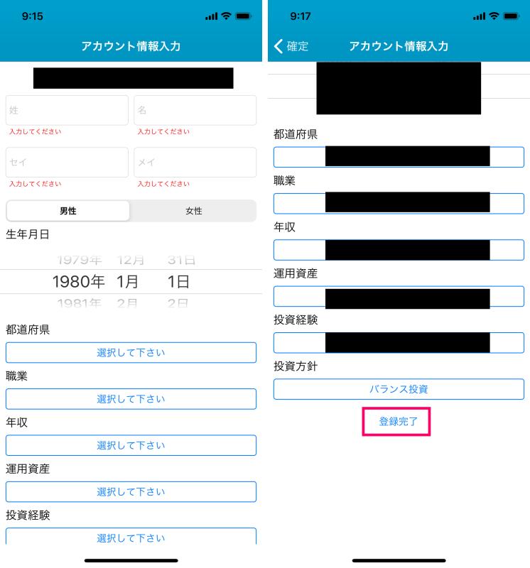 ロボフォリオの新規登録方法3