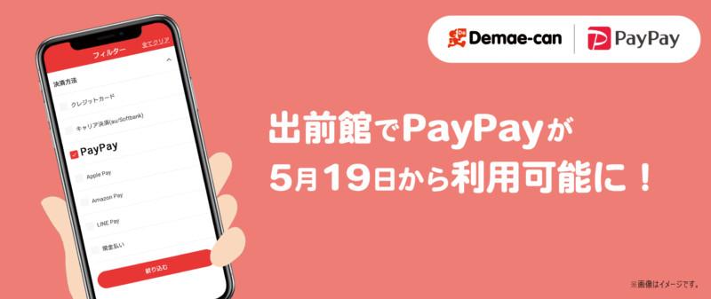 「出前館」で「PayPay」利用可能