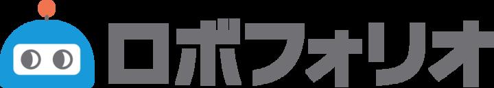株式投資ポートフォリオ管理アプリ「ロボフォリオ」ロゴ