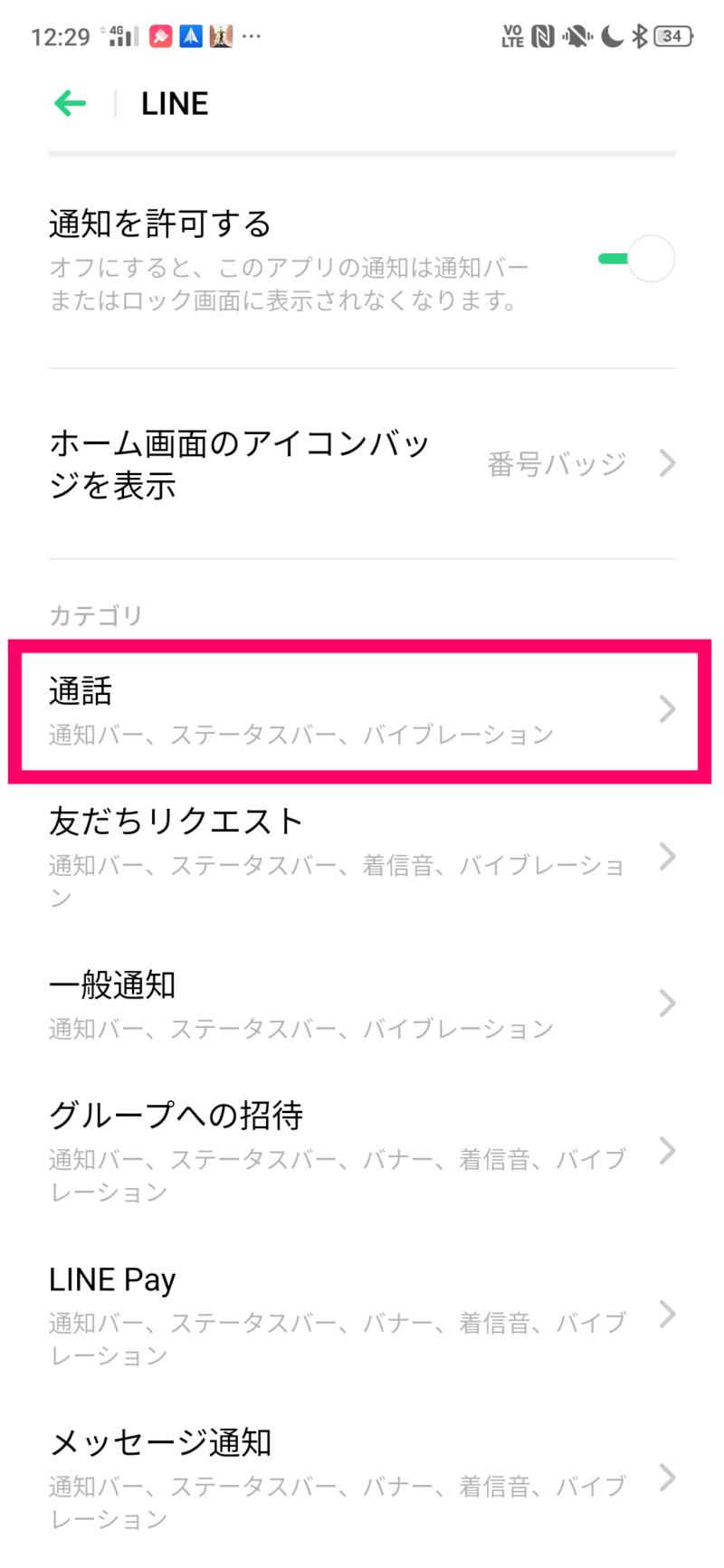 Android版LINEで通知音を変更する方法4