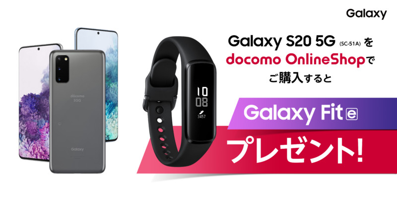 「Galaxy S20 5G」購入で「Galaxy Fit」をプレゼント