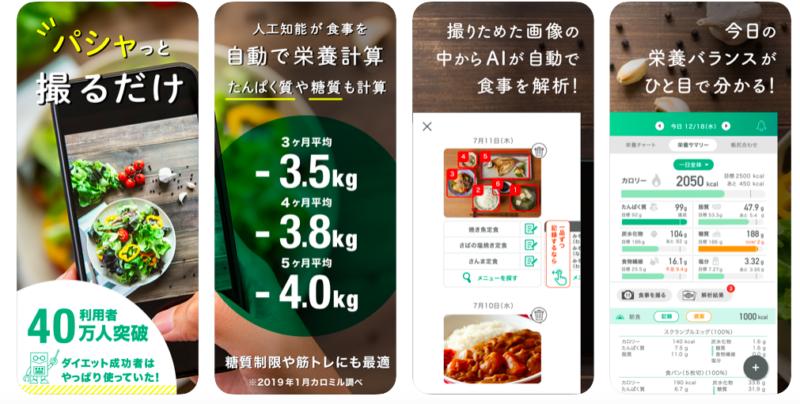 ヘルスケア アプリ「カロミル 」アプリ画像