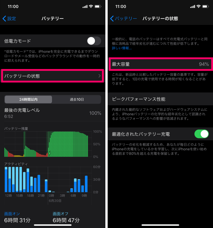 iPhoneのバッテリーの状態を確認する方法2