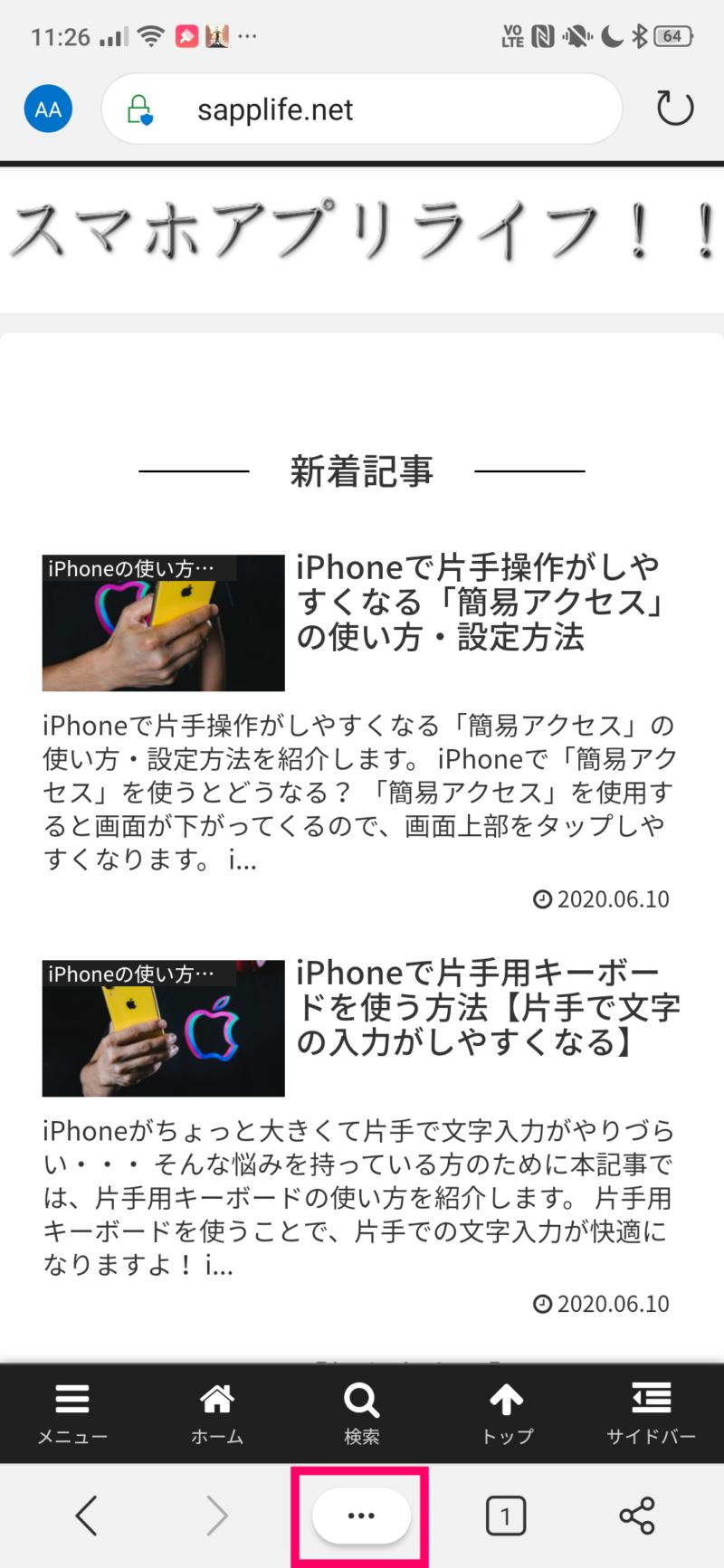 検索エンジンをGoogleに変更(Android)3」