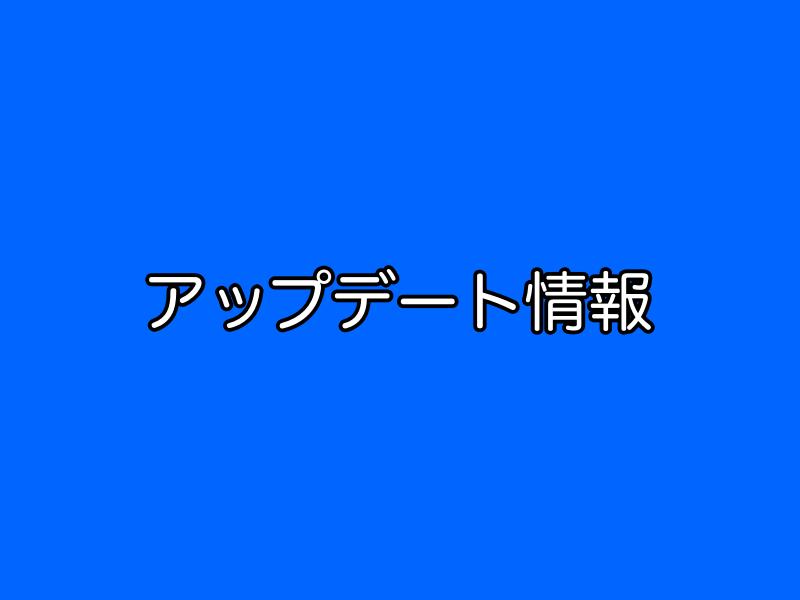 アップデート情報・ニュース