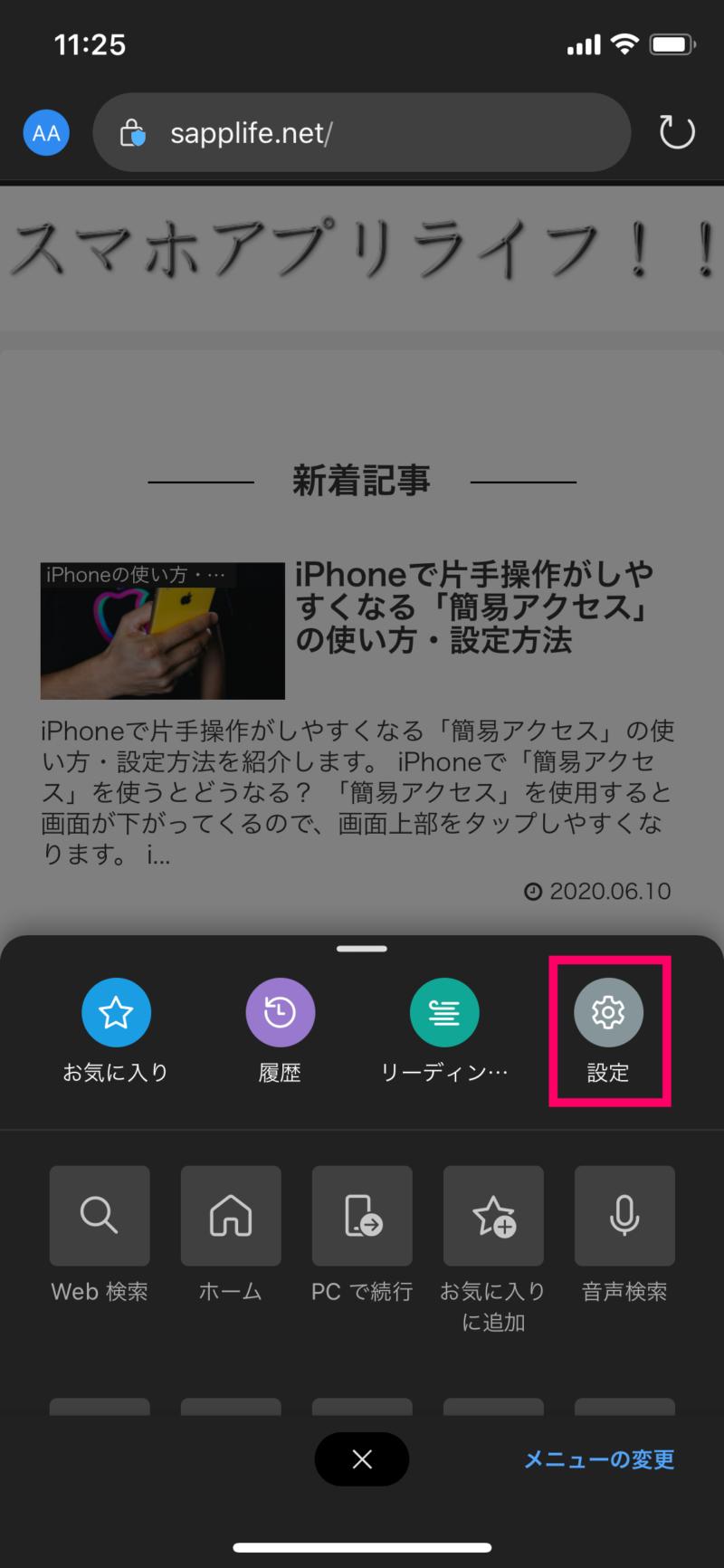 『Microsoft Edge』の検索エンジンをBingからGoogleに変更する方法iPhone2