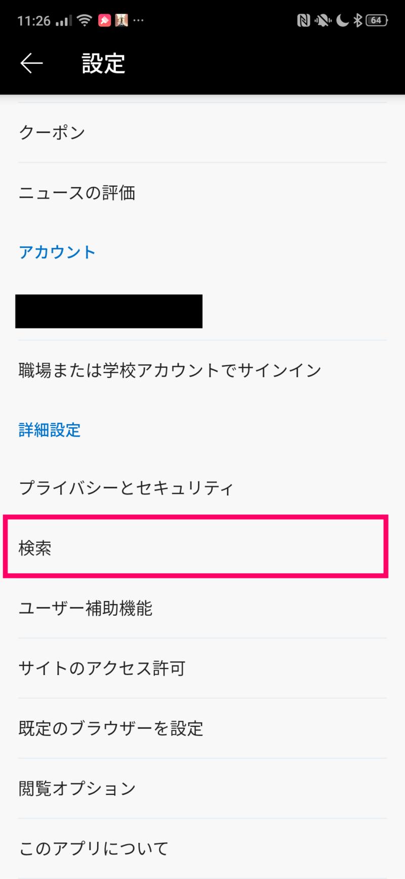 検索エンジンをGoogleに変更(Android)2−1
