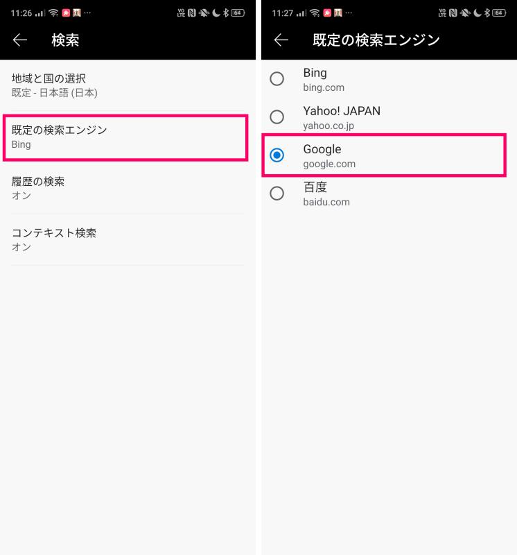 検索エンジンをGoogleに変更(Android)