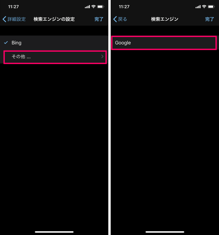 『Microsoft Edge』の検索エンジンをBingからGoogleに変更する方法iPhone4