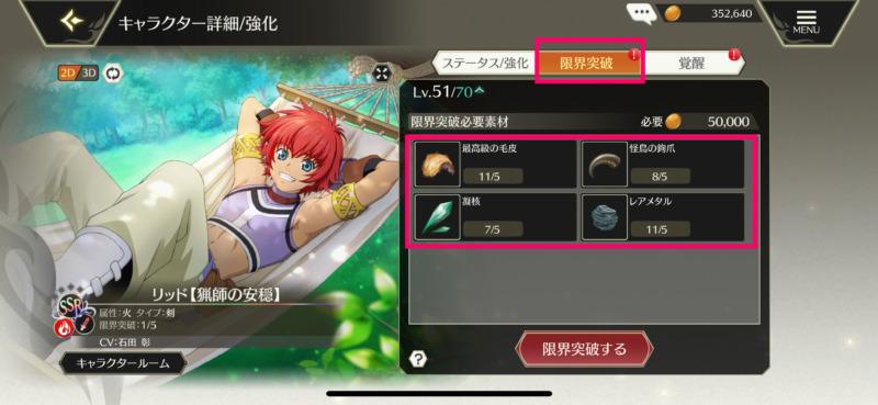 【テイクレ】キャラクターの限界突破に必要な素材の入手先を調べる方法4