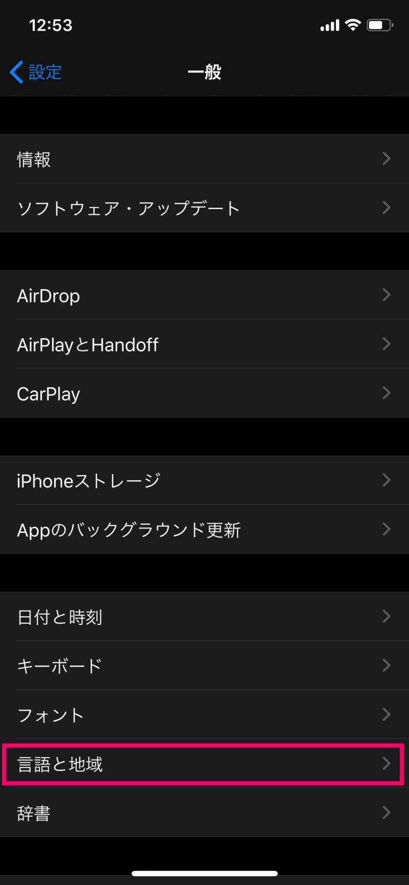 iPhoneの言語設定を英語に変える方法2