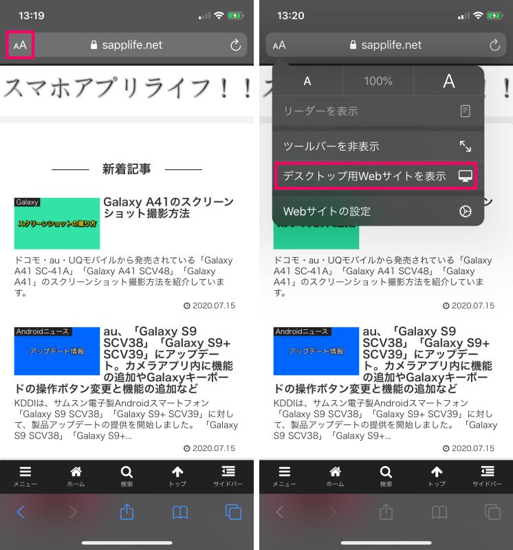 iPhoneのSafariでPCサイトを表示する方法-side