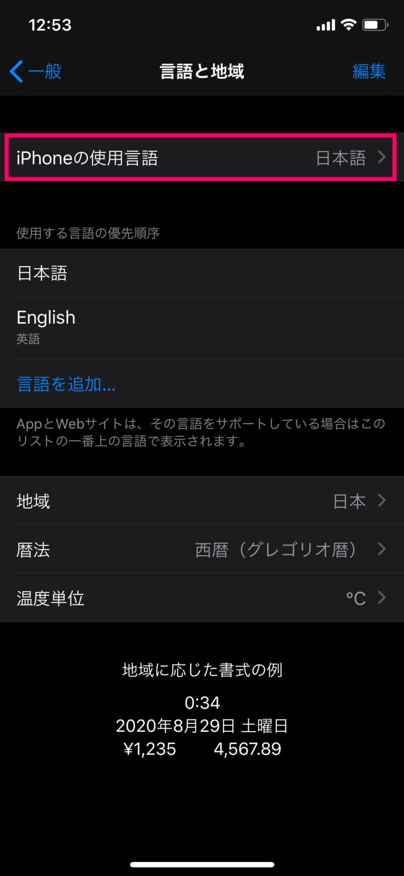 iPhoneの言語設定を英語に変える方法3