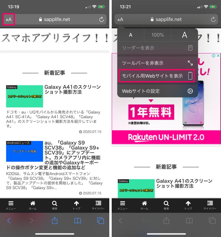 iPhoneのSafariでモバイル表示にする方法-side