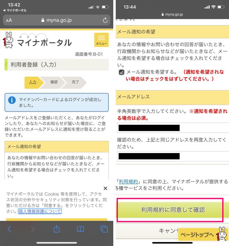 iPhoneでマイナンバーカードの健康保険証利用の事前登録する方法4