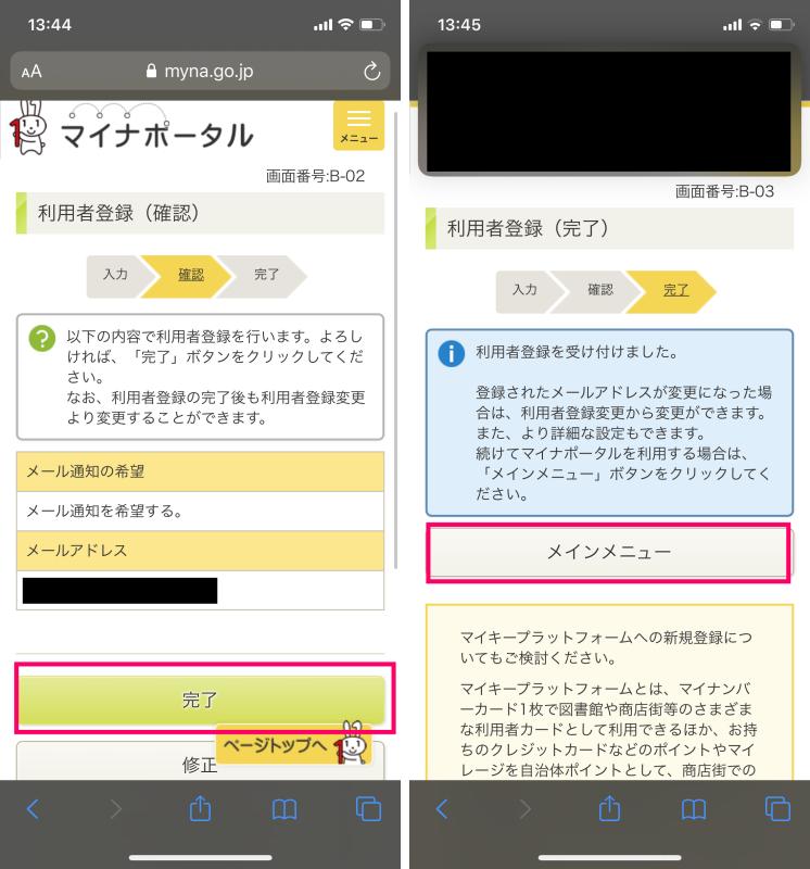 iPhoneでマイナンバーカードの健康保険証利用の事前登録する方法5
