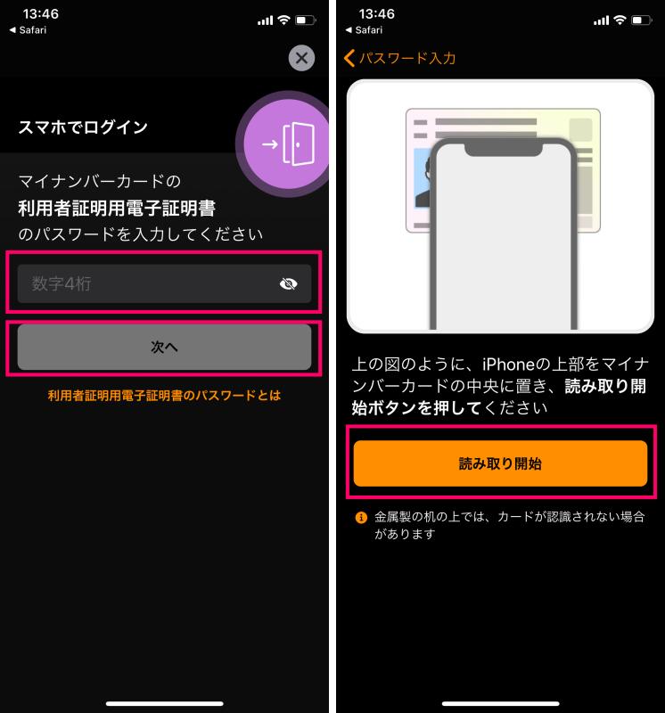 iPhoneでマイナンバーカードの健康保険証利用の事前登録する方法9