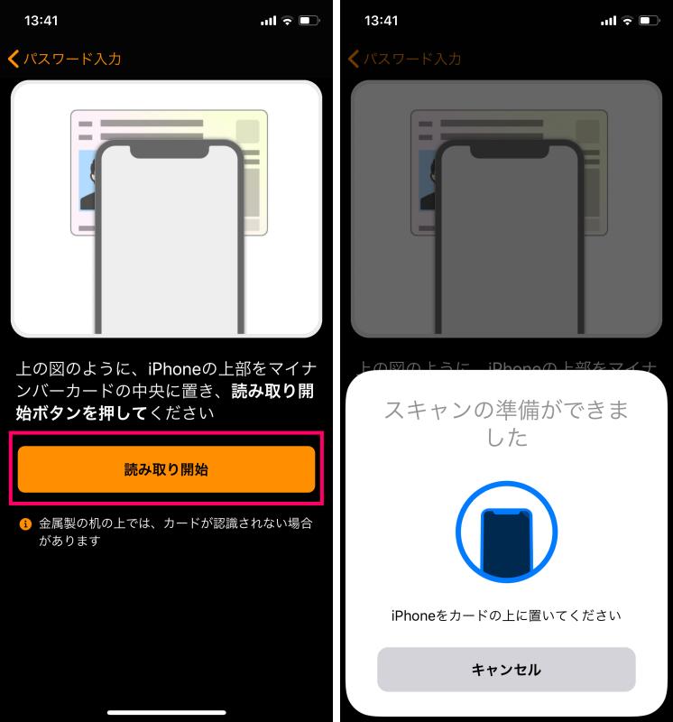 iPhoneでマイナンバーカードの健康保険証利用の事前登録する方法3