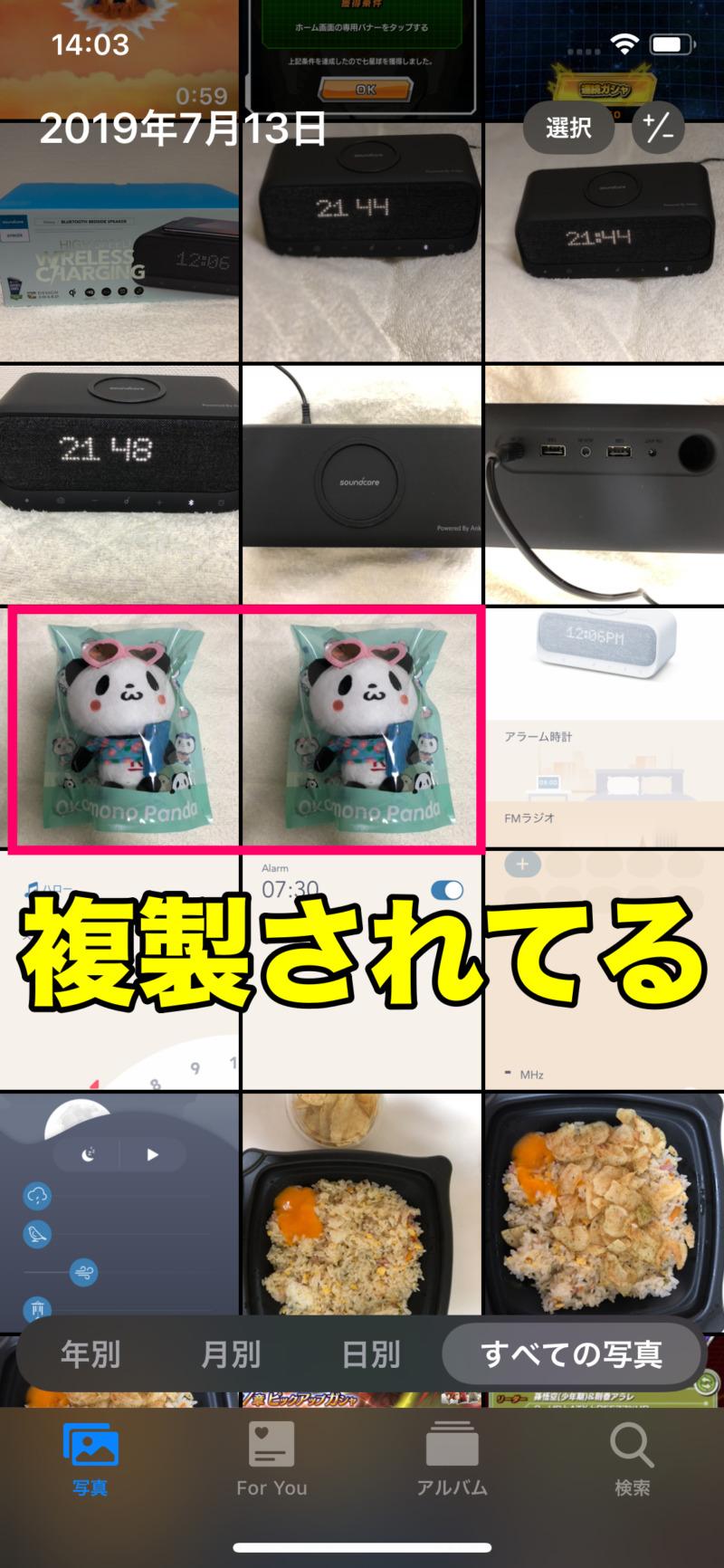 iPhoneで写真を複製する方法3