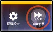 アプリの倍速再生機能2