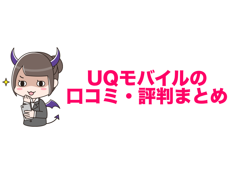 UQモバイル口コミ・評判まとめ