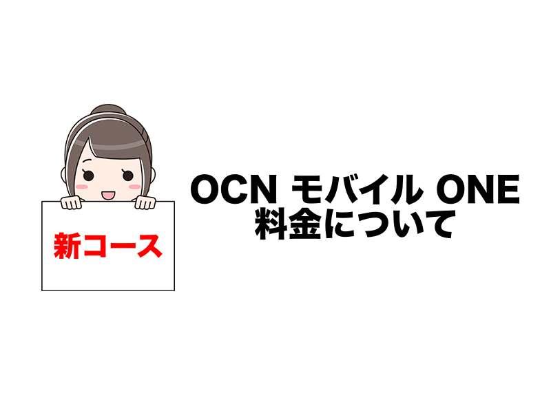 OCNモバイルの新コース・料金について