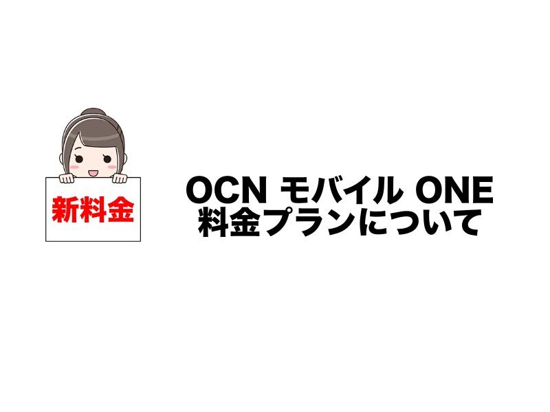 OCN モバイル ONEの新料金プラン解説