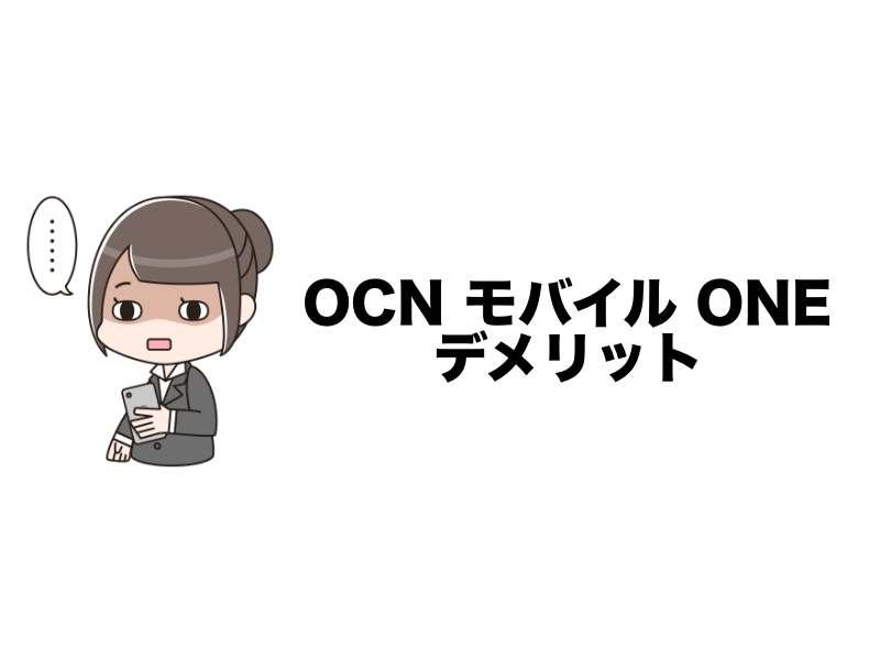 OCNモバイルのデリット