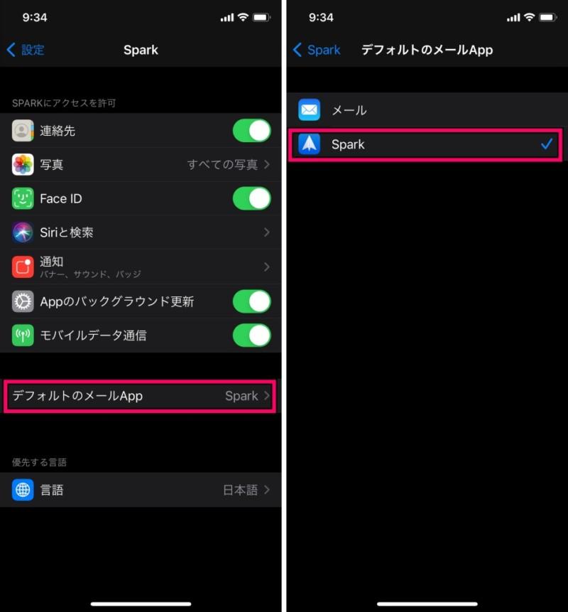 デフォルトのメールアプリを変更する方法2
