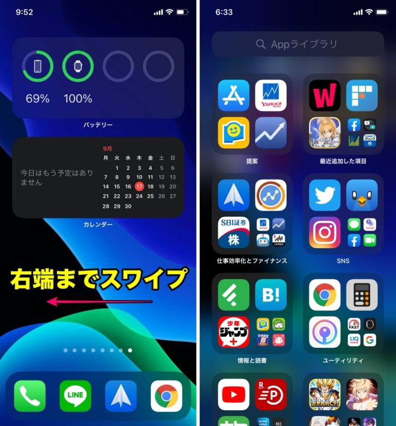 Appライブラリの使い方-side