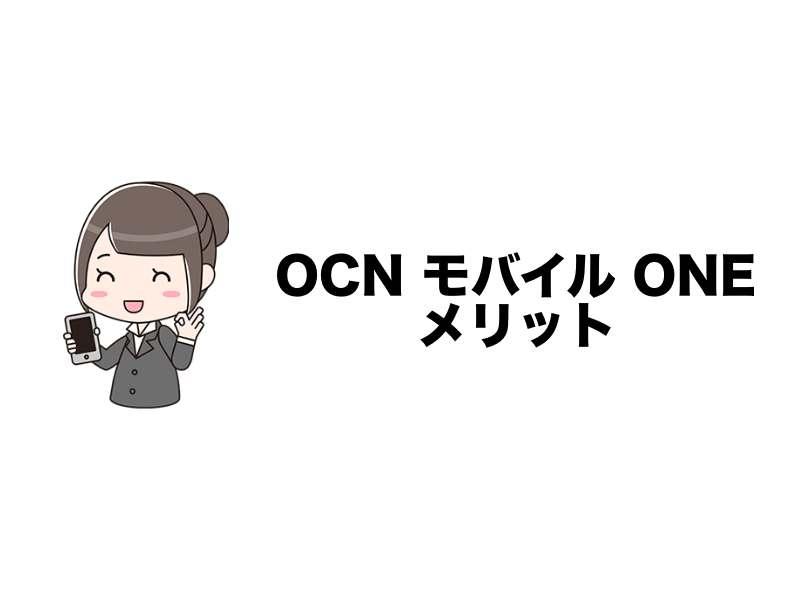 OCNモバイルのメリット