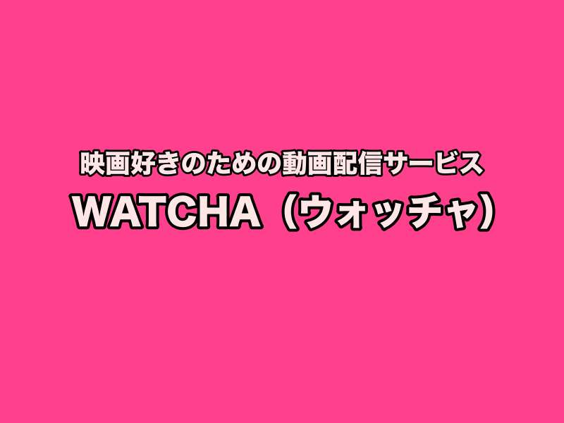 WATCHA(ウォッチャ)