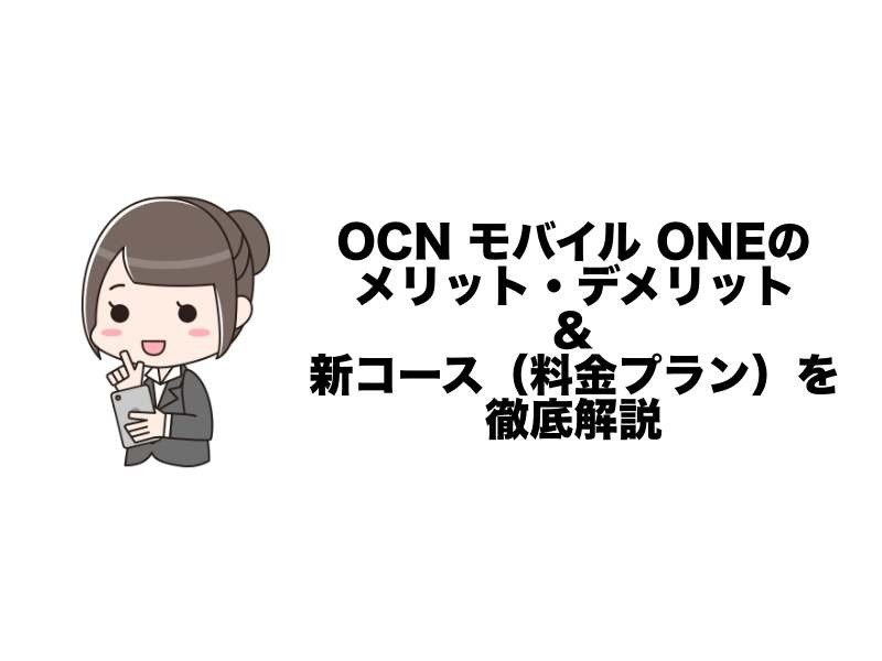 OCNモバイルを徹底解説