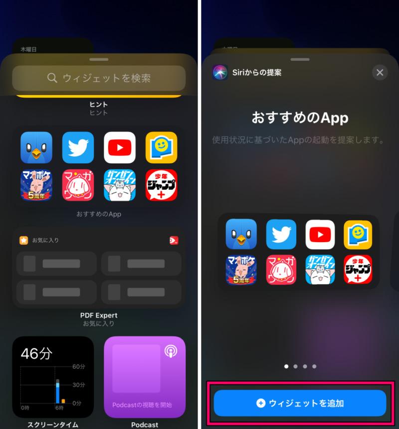 アイフォンのホーム画面にウィジェットを設置する方法3