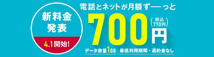 OCNモバイル新料金発表