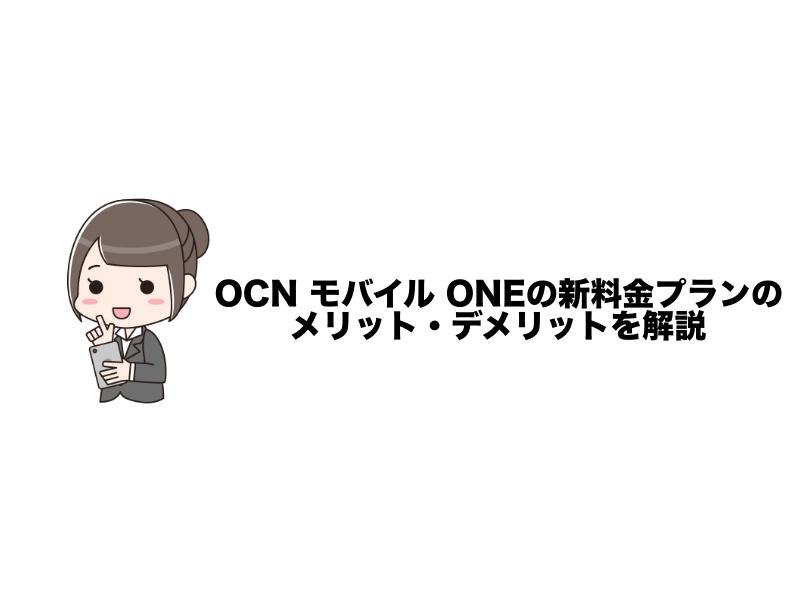 OCNモバイルの新料金プランのメリット・デメリットを解説