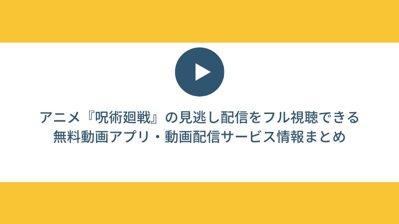 アニメ『呪術廻戦』見逃し配信をフル視聴できる無料動画アプリ・動画配信サービス情報まとめ