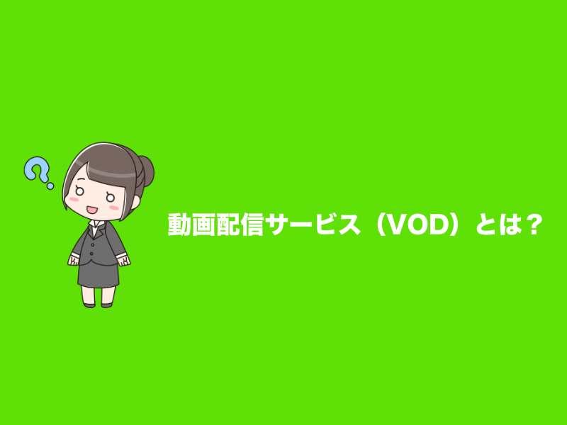 動画配信サービス(VOD)とは?