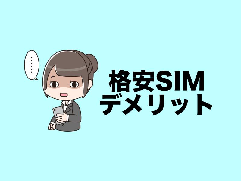 格安SIMデメリット