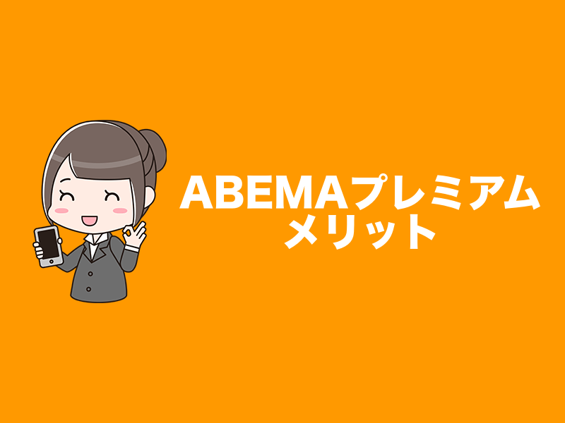 Abemaプレミアムメリット