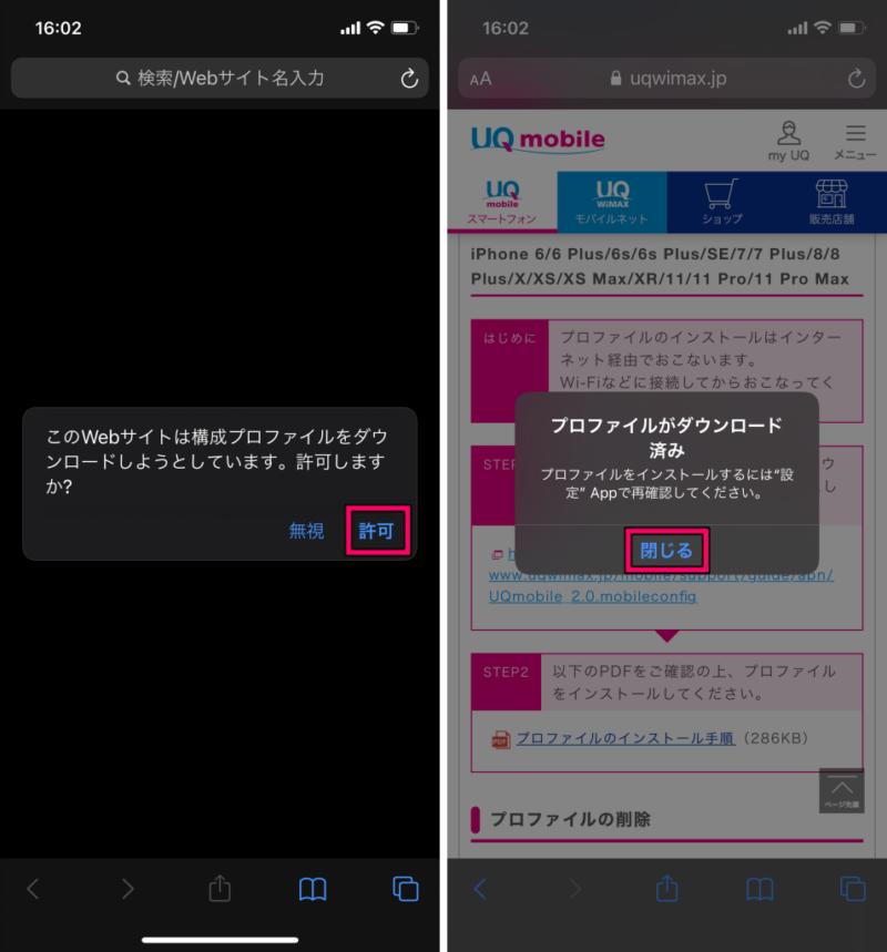iPhone12をUQモバイルで使う方法