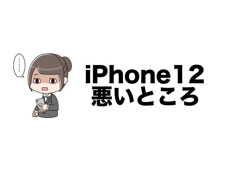 iPhone12悪いところ・デメリット
