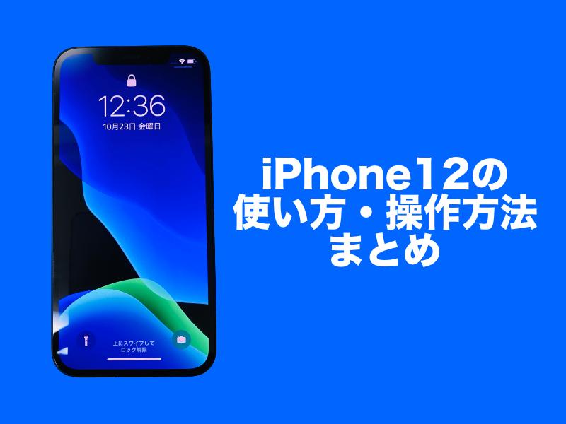 iPhone12の使い方操作方法