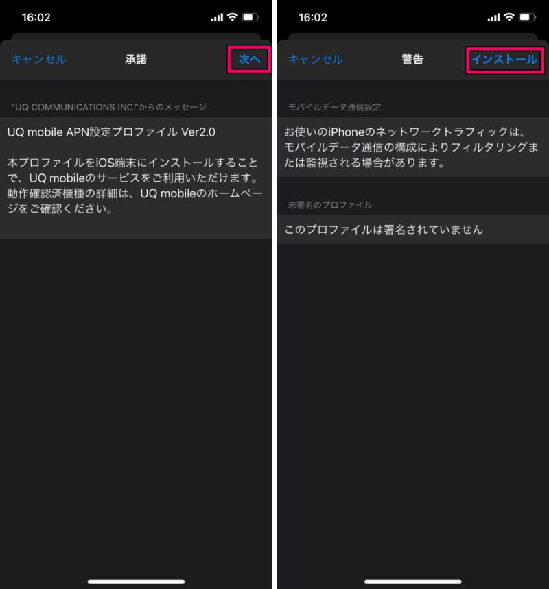 iPhone12をUQモバイルで使う方法3