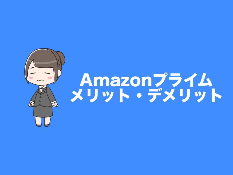 Amazonプライムのメリット・デメリット